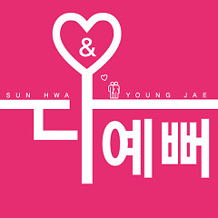 Everything Is Pretty - Sunhwa (Secret),B.A.P
