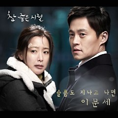 Wonderful Days OST Part.3 - Lee Moon-sae
