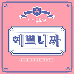 Cause You're Pretty (Single) - Idol School