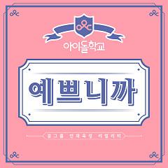 Cause You're Pretty (Single) - Idol School