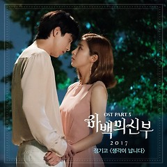The Bride Of Habaek 2017 OST Part.5 - JUNGGIGO