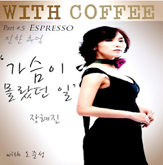 With Coffee Project Part 5
