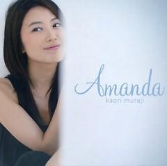 アマンダ (AMANDA)