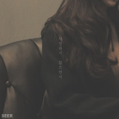 Do Not Love (Single) - Seer