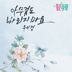 Good Person OST Part.17 - Woo Yi Kyung