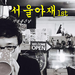 Glorious Day (Single) - Seoul Uncle