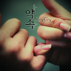 Promise (Single) - Songcry
