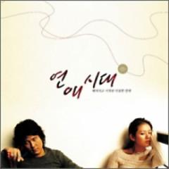Alone In Love OST (CD2)