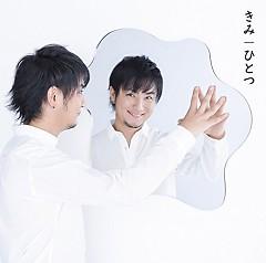 きみ/ひとつ (Kimi/Hitotsu) - Kamiji Yusuke