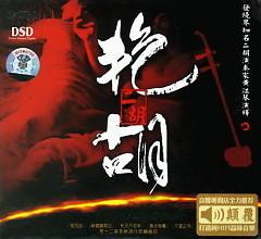 Yan Hu - Huang Jiang Qin