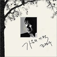 Miracle of autumn - Jo Gwan Woo
