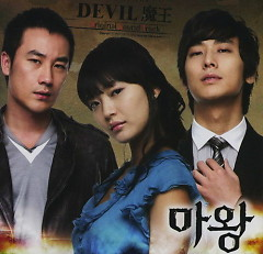 Mawang OST