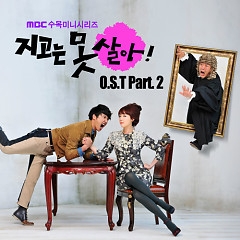Can't Live With Losing OST Part.2
