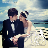 Scent Of A Woman OST Part.3