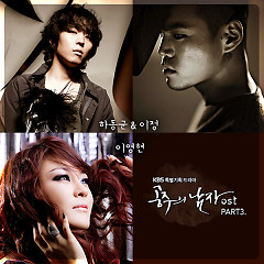 The Princess Man OST Part.4 - Lee Jung,Ha Dong Qn
