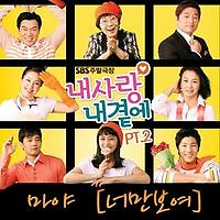 My Love by My Side OST Part.2	 - Maya