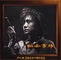 昭和享年 (Showa Kyonen) - Jun Togawa