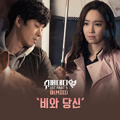 Super Daddy Yul OST Part.5 - MIIII