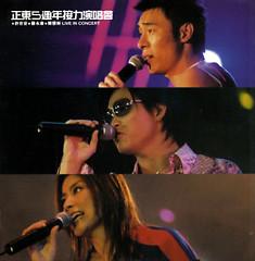 正东五周年接力演唱会 (Disc 2) / Zheng Dong Kỷ Niệm 5 Năm Liveshow