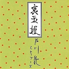 裏玉姫 (Ura Tamahime) - Jun Togawa