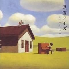 夏雲ノイズ (Natsugumo Noise)