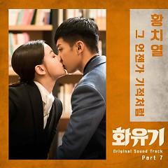 A Korean Odyssey OST Part.7 - Hwang Chi Yeul