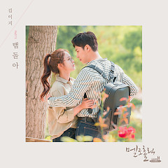 Meloholic OST Part.5 - Kim Ez