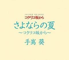 Sayonara no Natsu ~Kokuriko-zaka Kara~  - Teshima Aoi
