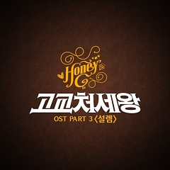 High School King OST Part.3 - Honey-G