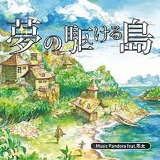 夢の駆ける島 (Yume no Kakeru Shima) - Music Pandora