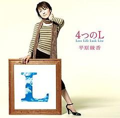 4つのL (4tsu no L) (CD1)