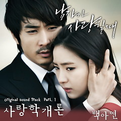 When A Man's In Love OST Part.1