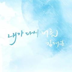 I You Again - Kim Dae Hoon