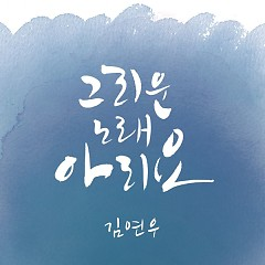 Nostalgic Song Ari Yo - Kim Yeon Woo