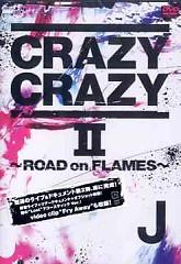 Crazy Crazy II ~Road on Flames~