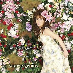 私をみつけて。(Watashi wo mitsukete) - Savage Genius