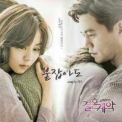Marriage Contract OST Part.2 - Ji Soo