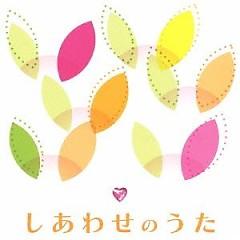 しあわせのうた (Shiawase no Uta) (CD1)