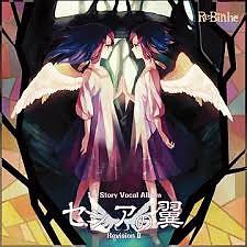 セシアの翼 (Sesia no Tsubasa)