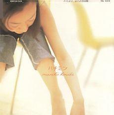 ハチミツ (Hachimitsu) - Mariko Kouda