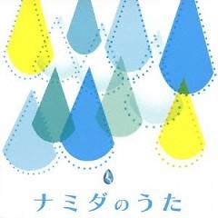 ナミダのうた (Namida no Uta) (CD2)