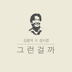 New Song Released In Connection Projects - Sung Shi Kyung,Kim Kwang-Seok