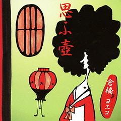 Omou Tsubo