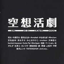Ku-Soh-Katsu-Geki - Voltage of Imagination