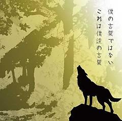 Boku no Kotoba dewa nai, Kore wa Bokutachi no Kotoba - Uverworld