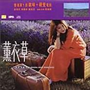 薰衣草 (Disc 1) / Lavender
