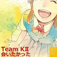 会いたかった (AITAKATTA)  - SKE48 (Team KII)