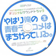 Yahari Ore no Seishun Love Come wa Machigatteiru. Original Soundtrack CD1