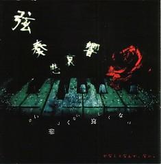 弦奏悲哀響 (Gensou Hiai Kyou) - MiddleIsland