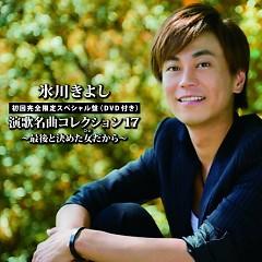 Enka Meikyou Collection 17 - Saigo to Kimeta Hito dakara -